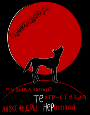 Музыкальный театр-студия «ТеНер»